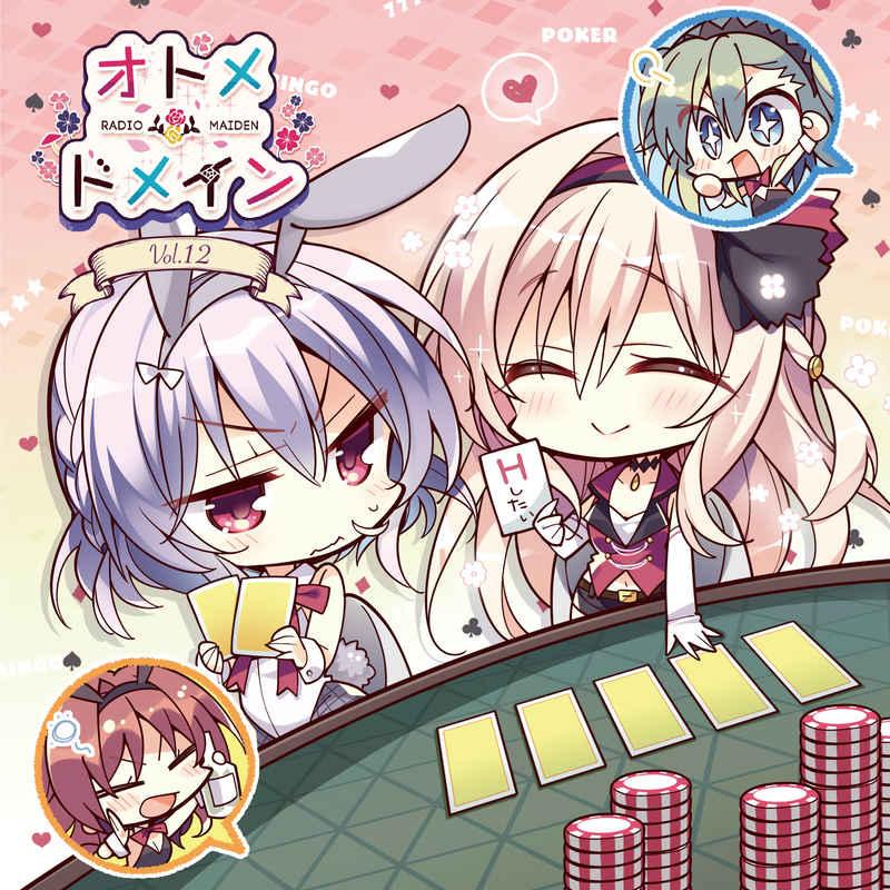(CD)ラジオCD「オトメ*ドメイン RADIO*MAIDEN」 Vol.12