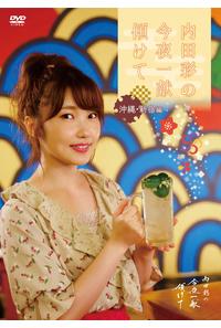 (DVD)DVD「内田彩の今夜一献傾けて」沖縄・新宿 編