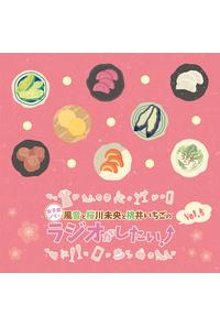 (DVD)DJCD「風音と桜川未央と桃井いちごの女子会ノリでラジオがしたい!」Vol.5