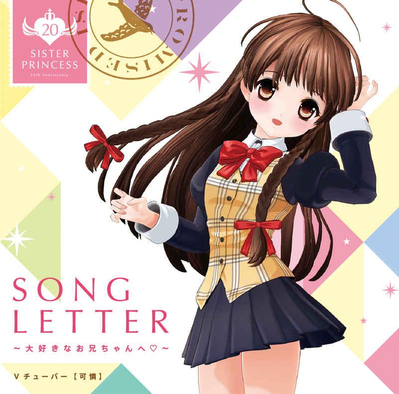 (CD)「シスター・プリンセス」SONG LETTER~大好きなお兄ちゃんへ▽~/Vチューバー【可憐】