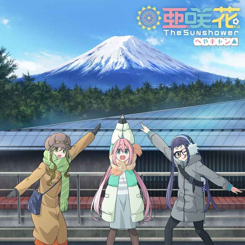 (CD)「へやキャン△」主題歌 The Sunshower(へやキャン△盤)/亜咲花