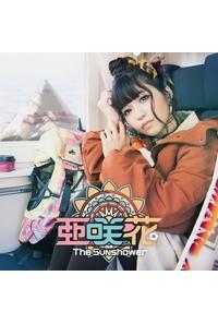 (CD)「へやキャン△」主題歌 The Sunshower(通常盤)/亜咲花
