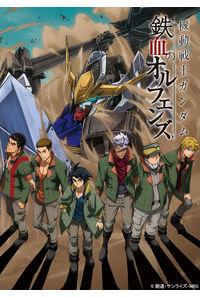 (BD)機動戦士ガンダム 鉄血のオルフェンズ Blu-ray BOX Flagship Edition (初回限定生産)