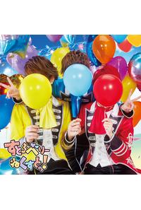 (CD)すとろべりーねくすとっ!(初回限定ライブ映像盤B)/すとぷり