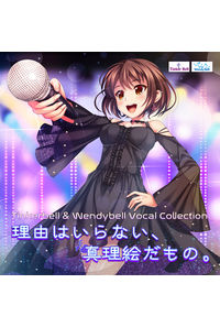 (CD)Tinker Bell&Wendy Bell Vocal Collection 理由はいらない、真理絵だもの。