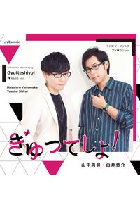 (CD)『ぎゅってしよ!』アイラジ ver.
