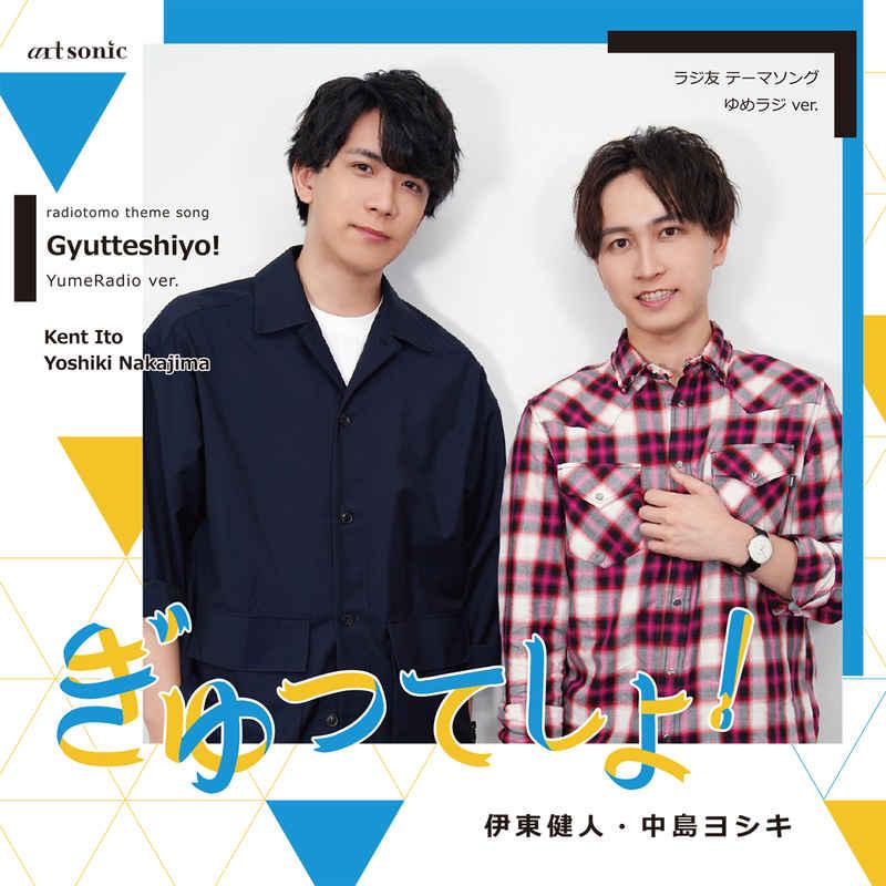 (CD)『ぎゅってしよ!』ゆめラジ ver.