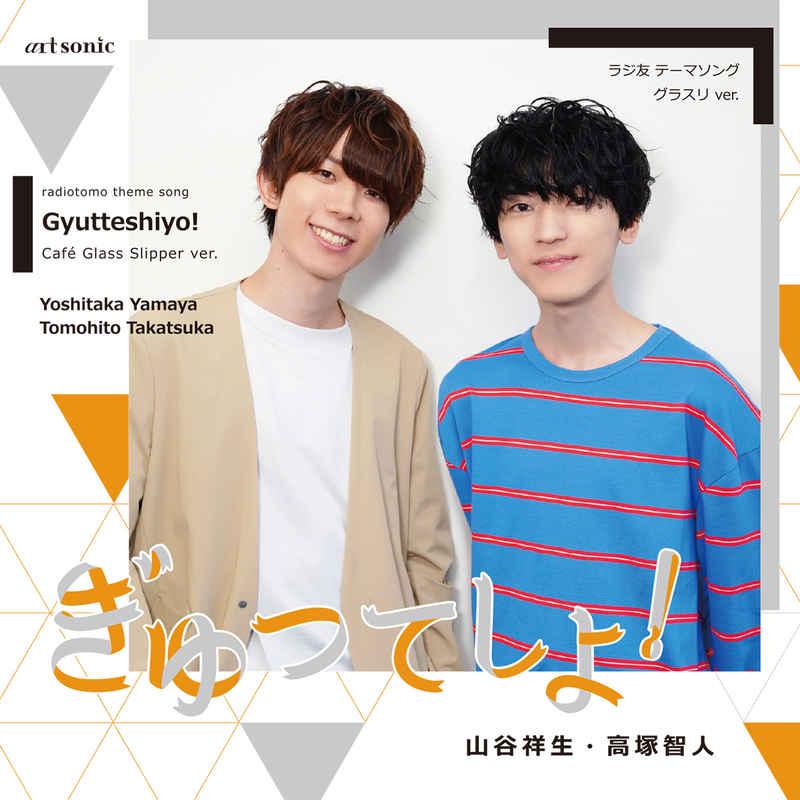 (CD)『ぎゅってしよ!』グラスリ ver.