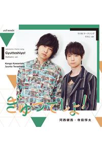 (CD)『ぎゅってしよ!』わらじ ver.