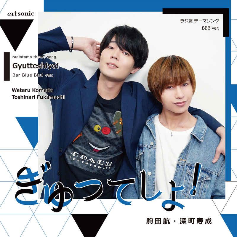 (CD)『ぎゅってしよ!』BBB ver.