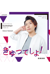 (CD)『ぎゅってしよ!』Hラジ ver.