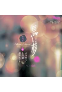 (CD)黒い夢 第四夜 #34 4th