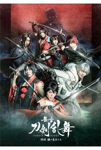 (DVD)舞台「刀剣乱舞」維伝 朧の志士たち