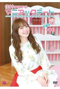 (DVD)佳村はるかのマニアックデート Vol.6