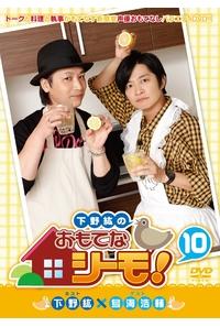 (DVD)下野紘のおもてなシーモ!(10)