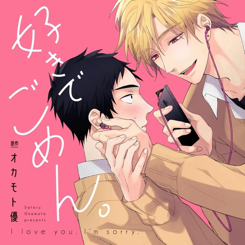 (CD)ドラマCD「好きでごめん。」初回限定キスが止まらないセット