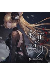 (CD)彩花の契り ~GRANBLUE FANTASY~