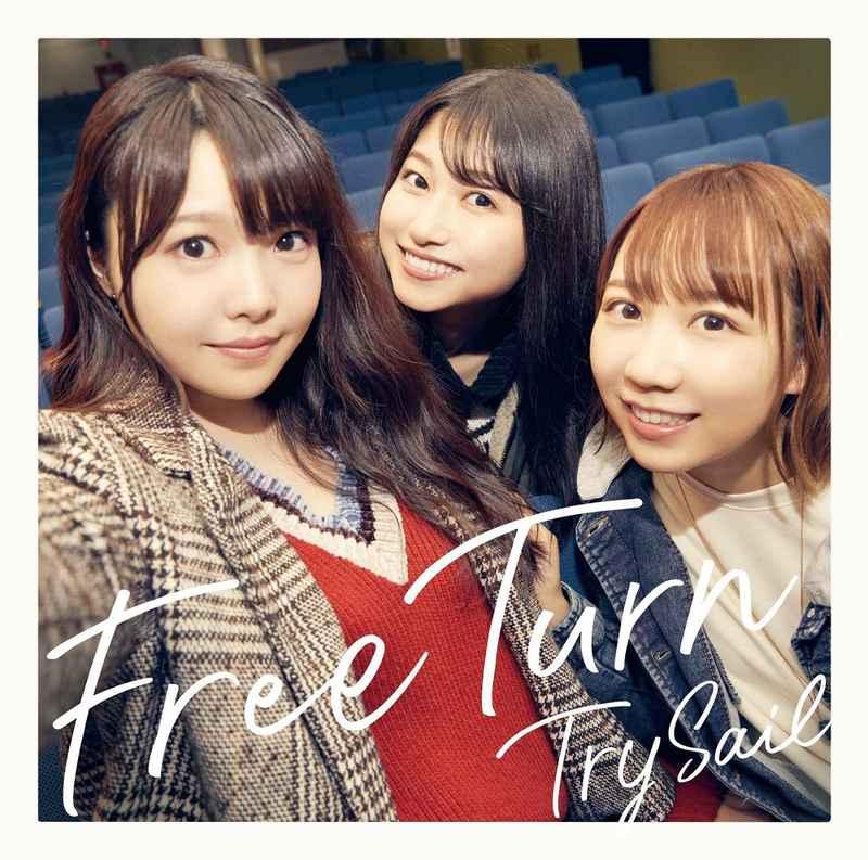 (CD)「劇場版 ハイスクール・フリート」主題歌 Free Turn(初回生産限定盤)/TrySail