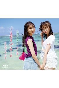 (BD)Blu-ray「吉岡茉祐と山下七海の ことだま☆パンケーキ」 女子旅in石垣島