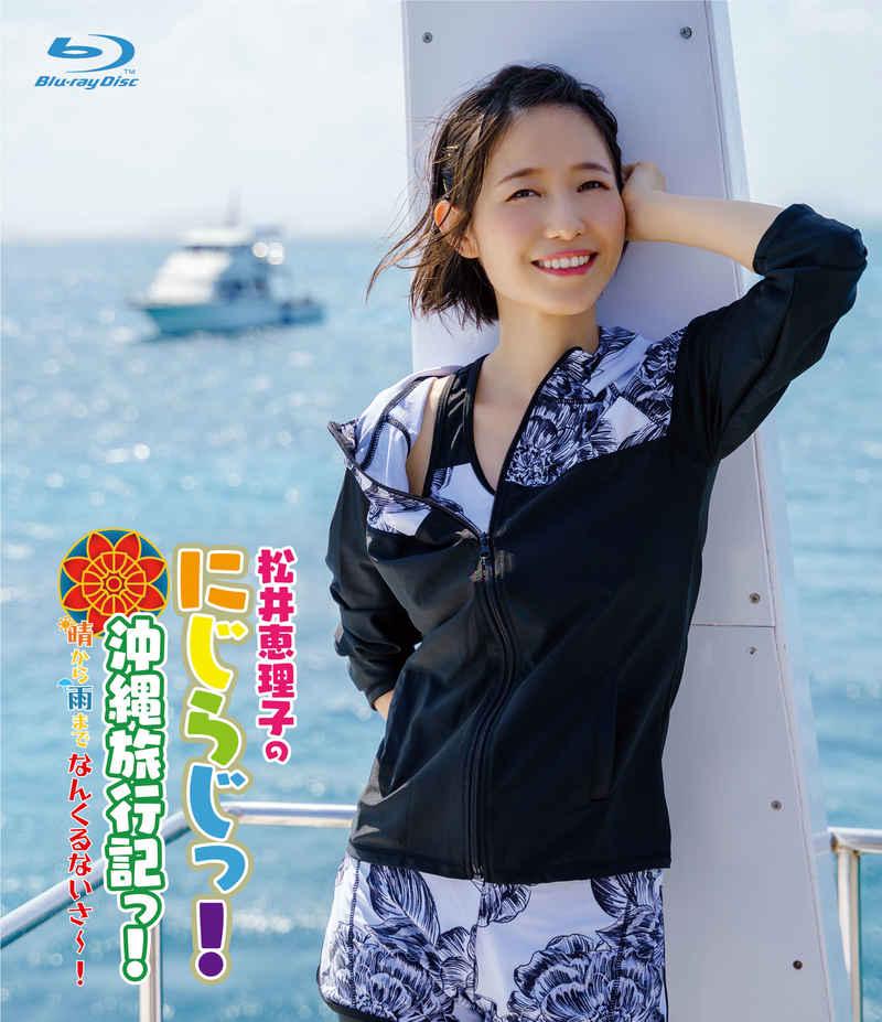 (BD)Blu-ray「松井恵理子のにじらじっ!」にじらじっ!沖縄旅行記っ!晴から雨までなんくるないさ~!