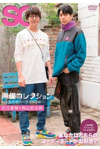 (DVD)声優コレクション ~ふたりのコーデSHOW~ 花江夏樹×西山宏太朗