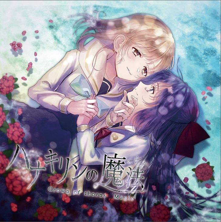 (CD)ハナキリンの魔法