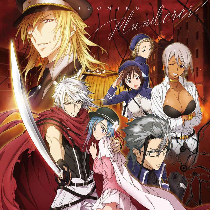 (CD)「プランダラ」オープニングテーマ Plunderer(通常盤)/伊藤美来