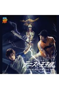 (CD)ミュージカル「テニスの王子様」3rdシーズン 全国大会 青学 vs 立海 前編