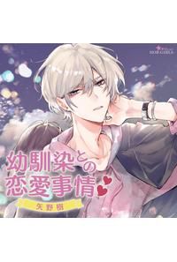 (CD)幼馴染との恋愛事情 矢野樹
