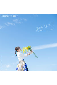 (CD)沼倉愛美 COMPLETE BEST「みんなで!」