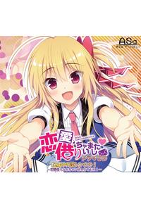 (CD)恋愛、借りちゃいました ドラマCD ~掟破りの逆レンタル! 恋愛借りられちゃいMASTER!~