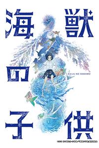 (BD)海獣の子供【完全生産限定版】Blu-ray