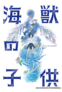 (BD)海獣の子供【通常版】Blu-ray