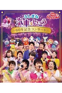 (BD)NHK「おかあさんといっしょ」ファミリーコンサート ふしぎな汽車でいこう ~60年記念コンサート~