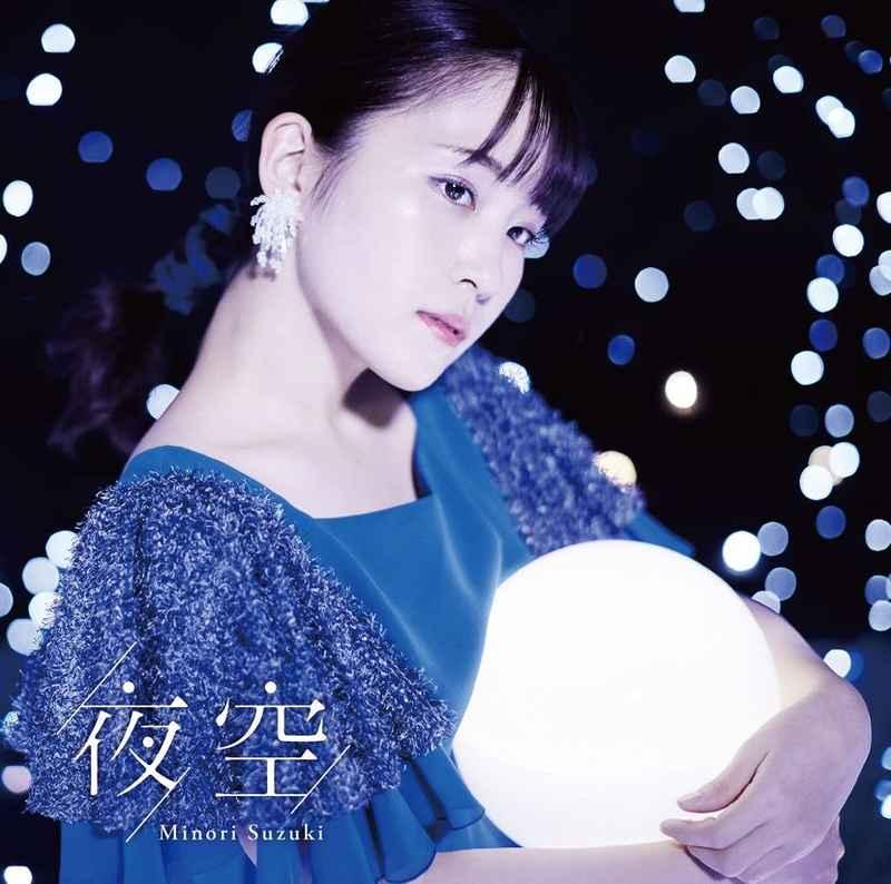 (CD)「恋する小惑星」エンディングテーマ 夜空(初回限定盤A)/鈴木みのり