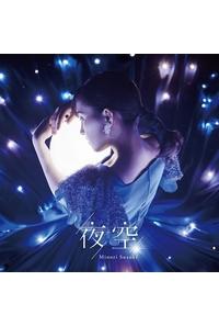 (CD)「恋する小惑星」エンディングテーマ 夜空(初回限定盤B)/鈴木みのり