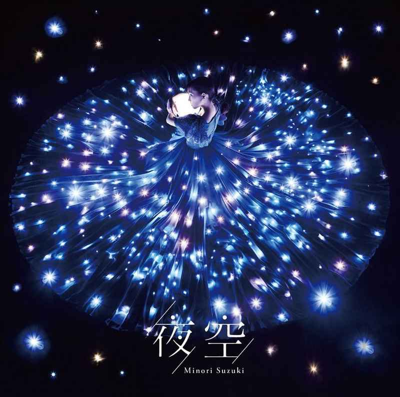 (CD)「恋する小惑星」エンディングテーマ 夜空(通常盤)/鈴木みのり