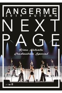 (DVD)アンジュルム 2019秋「Next Page」~勝田里奈卒業スペシャル~