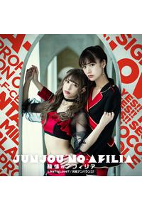 (CD)タイトル未定(通常盤B)/純情のアフィリア