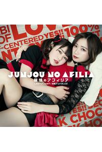 (CD)タイトル未定(通常盤C)/純情のアフィリア
