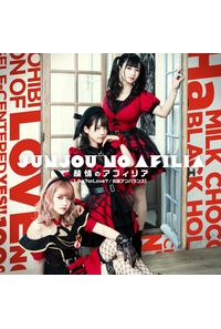 (CD)タイトル未定(通常盤E)/純情のアフィリア