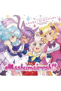 (CD)「SHOW BY ROCK!!ましゅまいれっしゅ!!」オープニング&エンディングテーマ ヒロメネス/キミのラプソディー/Mashumairesh!!
