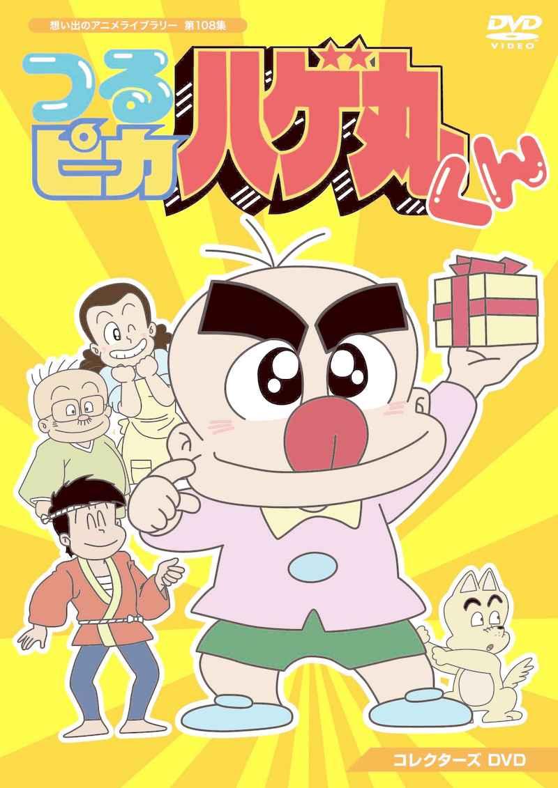 (DVD)想い出のアニメライブラリー 第108集 つるピカハゲ丸くん コレクターズDVD