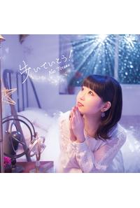(CD)「恋する小惑星」オープニングテーマ 歩いていこう!(初回限定盤)/東山奈央