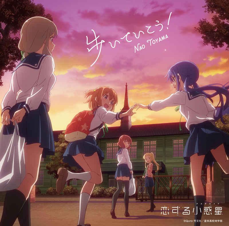 (CD)「恋する小惑星」オープニングテーマ 歩いていこう!(アニメ盤)/東山奈央