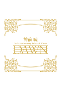 """(CD)神前暁 20th Anniversary Selected Works """"DAWN""""(完全生産限定盤)"""