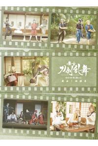 (BD)舞台「刀剣乱舞」蔵出し映像集―慈伝 日日の葉よ散るらむ 篇―