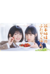 (BD)新米姉妹のふたりごはん Blu-ray BOX