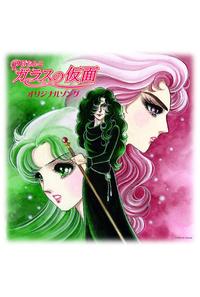 (CD)Pぱちんこ「ガラスの仮面」オリジナルソング