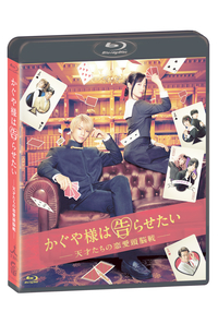 (BD)「かぐや様は告らせたい ~天才たちの恋愛頭脳戦~」豪華版Blu-ray